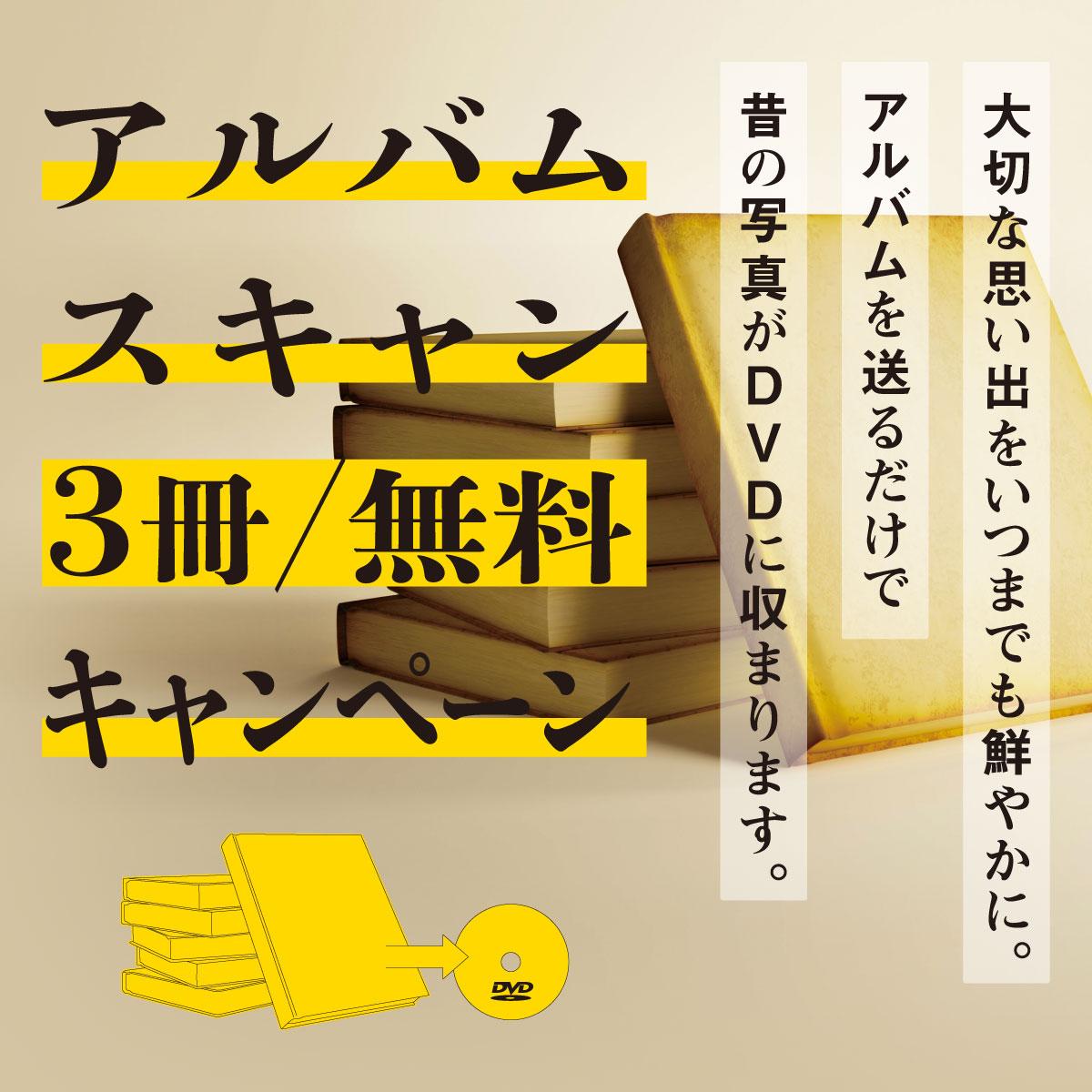 アルバムスキャン 3冊/無料 キャンペーン