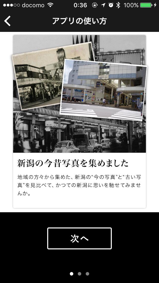 新潟今昔写真アプリ画面1