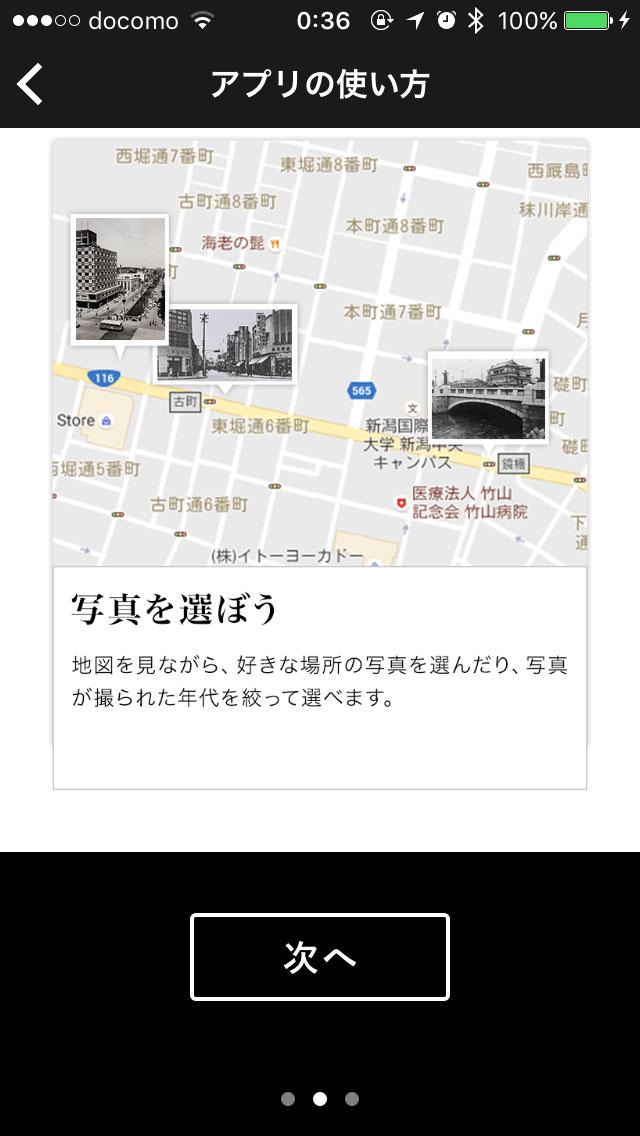 新潟今昔写真アプリ画面2