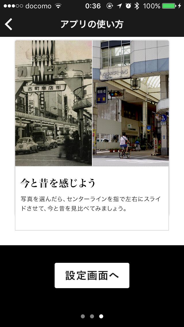 新潟今昔写真アプリ画面3