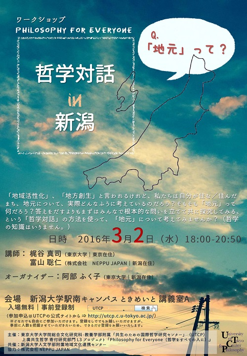 20160302_哲学対話 in 新潟縮小版