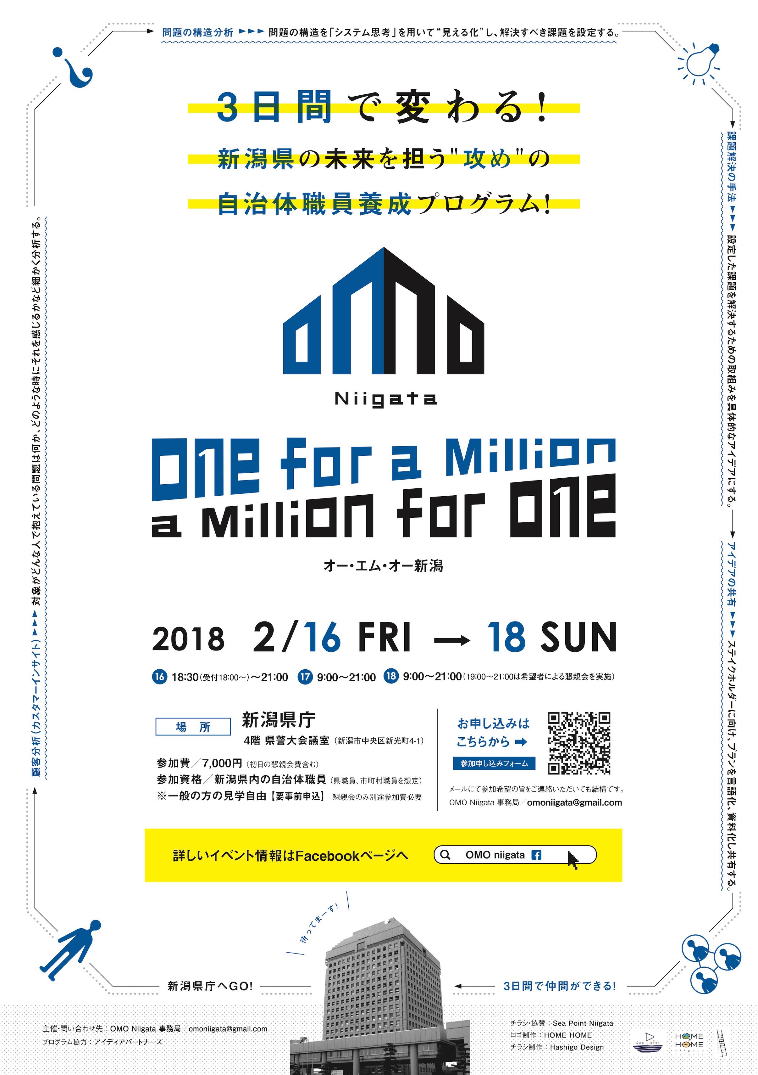 omo_vol1_front